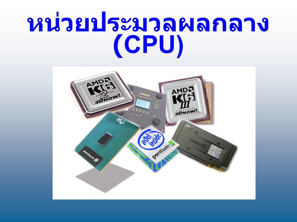 หน่วยประมวลผลกลาง(CPU)