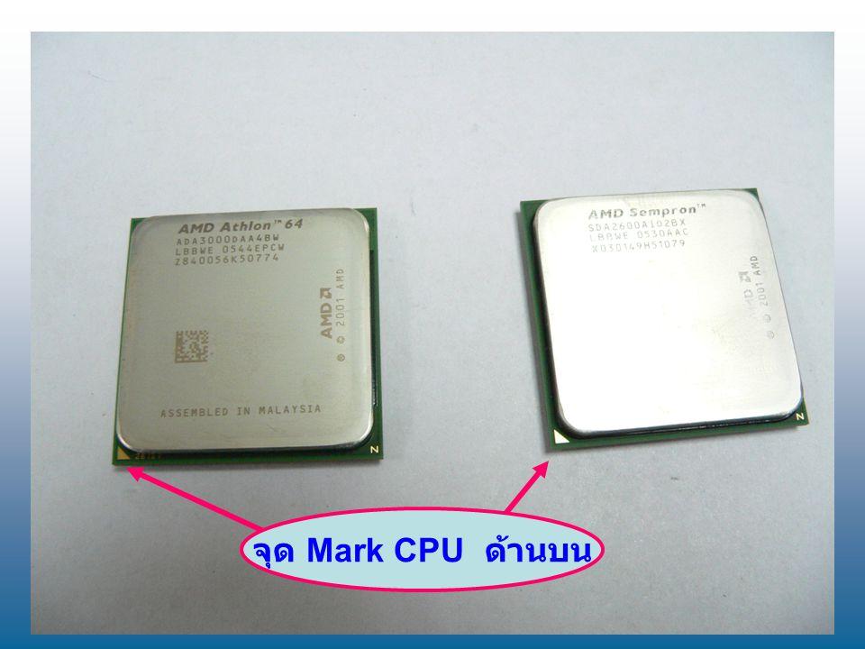 จุด Mark CPU ด้านบน