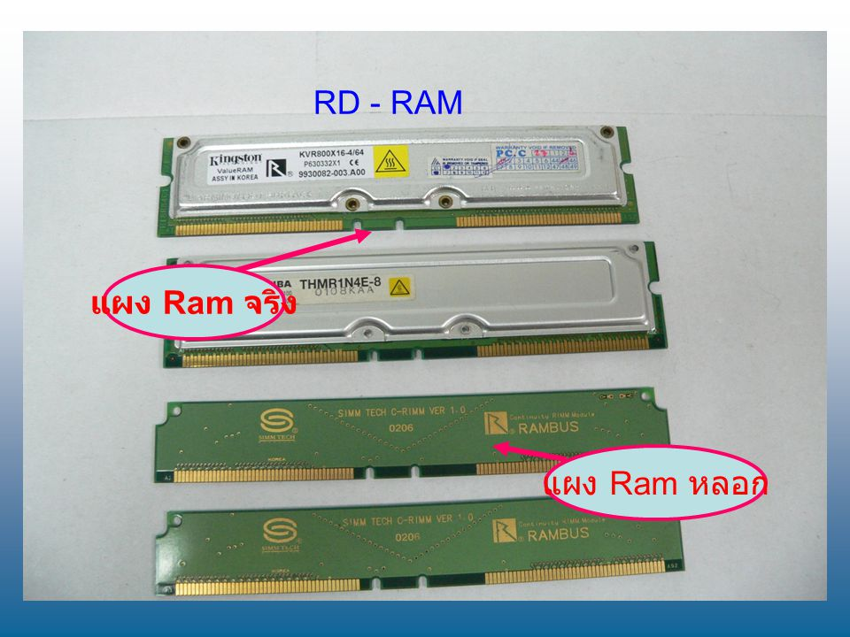 RD - RAM แผง Ram จริง แผง Ram หลอก