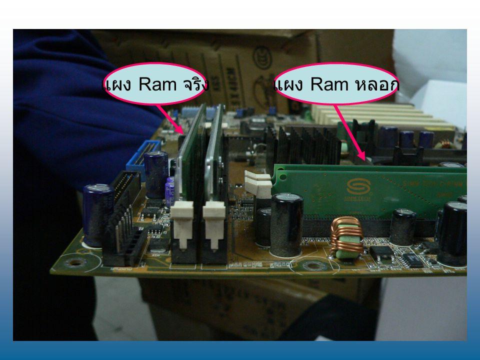 แผง Ram จริง แผง Ram หลอก