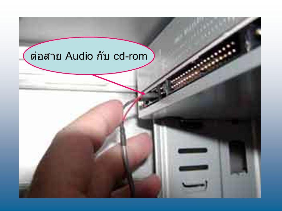 ต่อสาย Audio กับ cd-rom