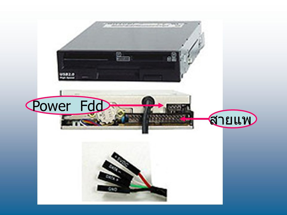 Power Fdd สายแพ