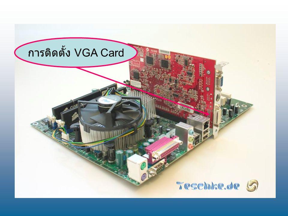 การติดตั้ง VGA Card