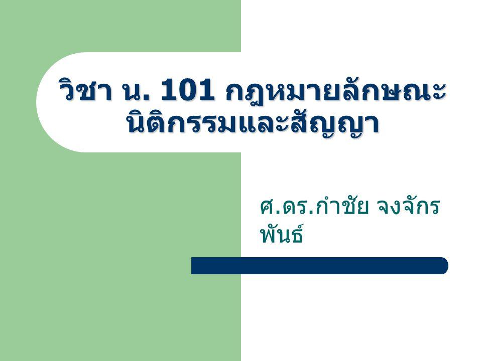 วิชา น. 101 กฎหมายลักษณะนิติกรรมและสัญญา
