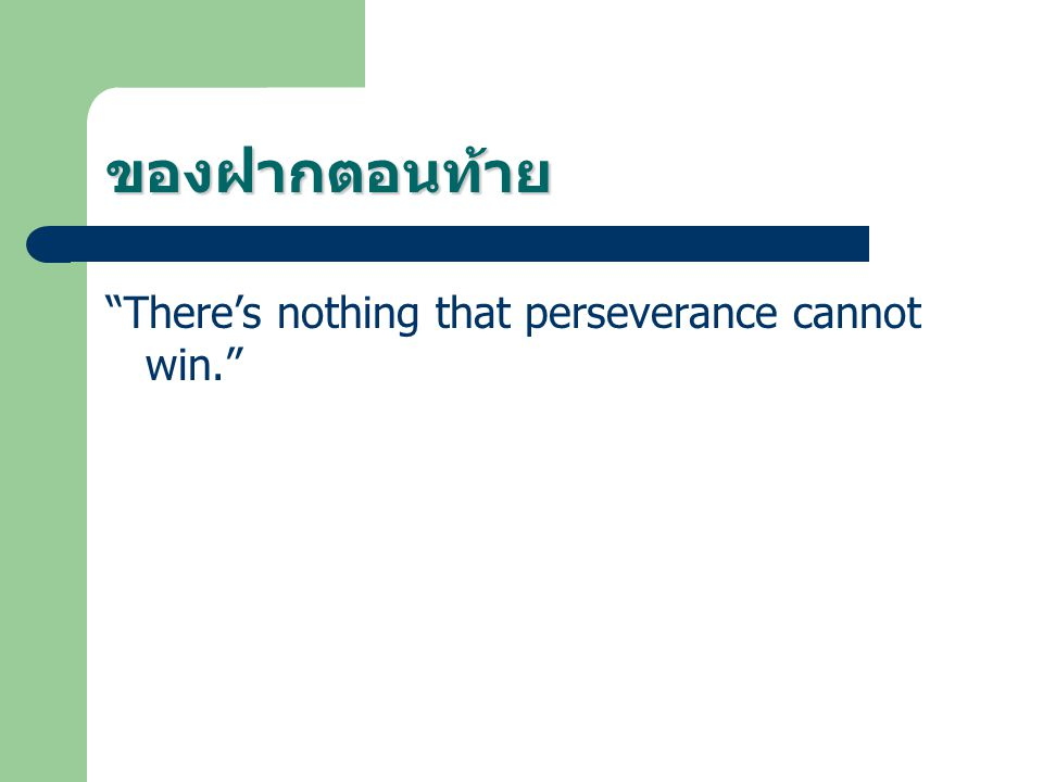 ของฝากตอนท้าย There's nothing that perseverance cannot win.