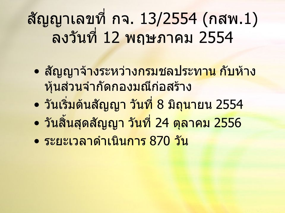 สัญญาเลขที่ กจ. 13/2554 (กสพ.1) ลงวันที่ 12 พฤษภาคม 2554