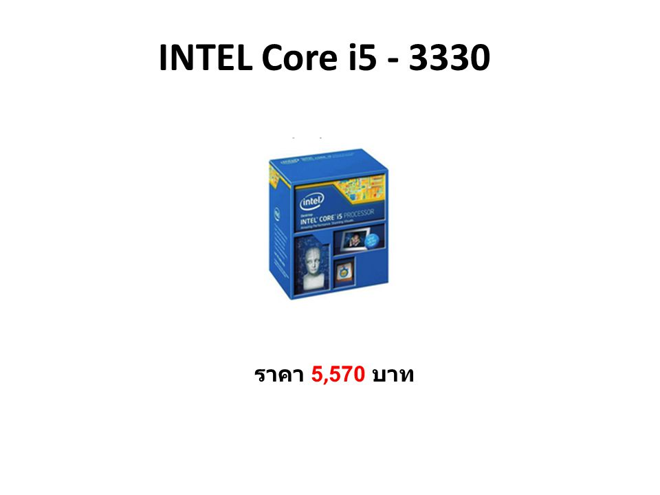 INTEL Core i5 - 3330 ราคา 5,570 บาท