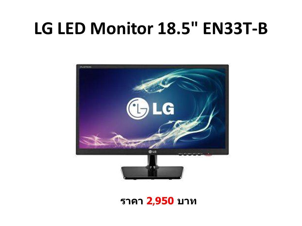 LG LED Monitor 18.5 EN33T-B ราคา 2,950 บาท