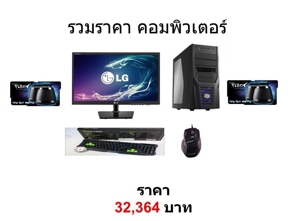 รวมราคา คอมพิวเตอร์ ราคา 32,364 บาท