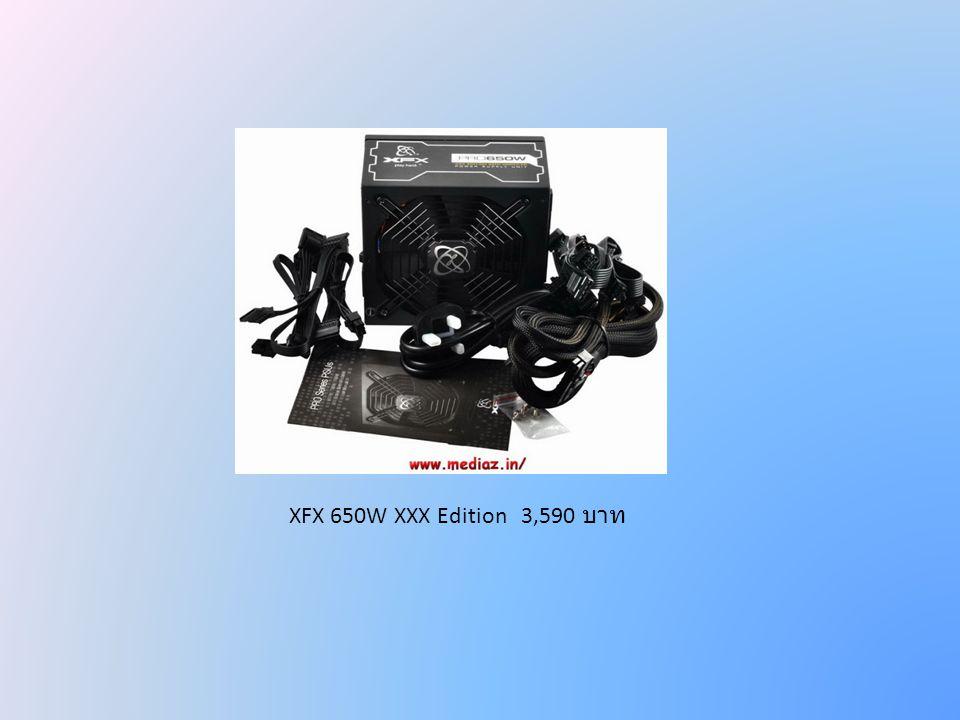 XFX 650W XXX Edition 3,590 บาท