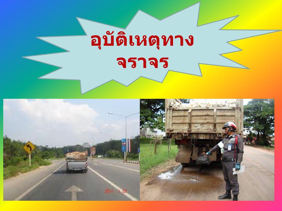 อุบัติเหตุทางจราจร