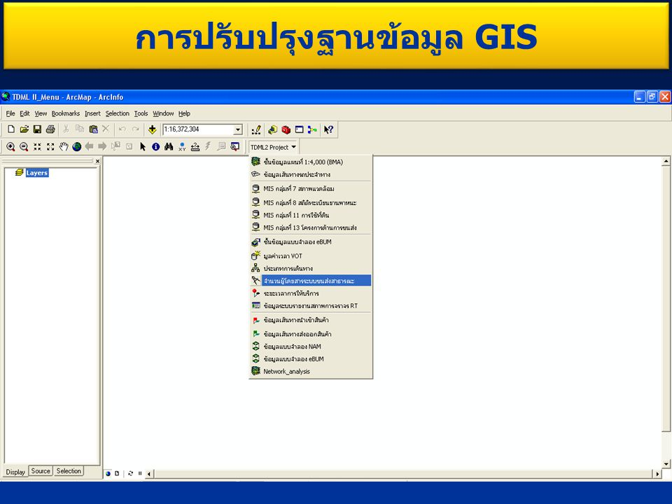 การปรับปรุงฐานข้อมูล GIS