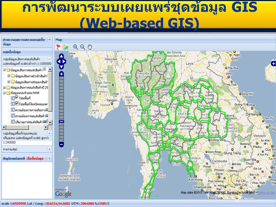 การพัฒนาระบบเผยแพร่ชุดข้อมูล GIS (Web-based GIS)