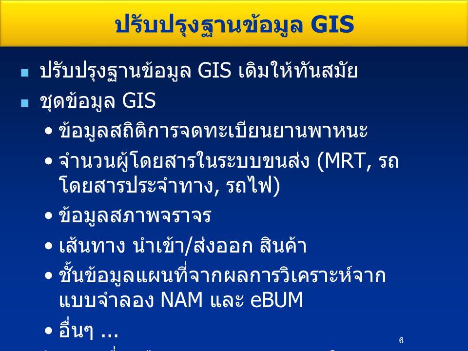 ปรับปรุงฐานข้อมูล GIS