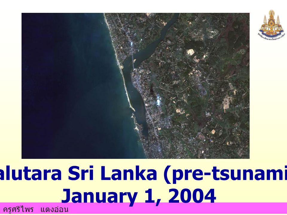 Kalutara Sri Lanka (pre-tsunami)