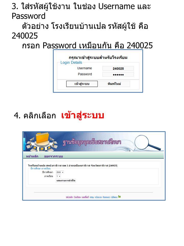 3. ใส่รหัสผู้ใช้งาน ในช่อง Username และ Password ตัวอย่าง โรงเรียนบ้านเปล รหัสผู้ใช้ คือ 240025 กรอก Password เหมือนกัน คือ 240025