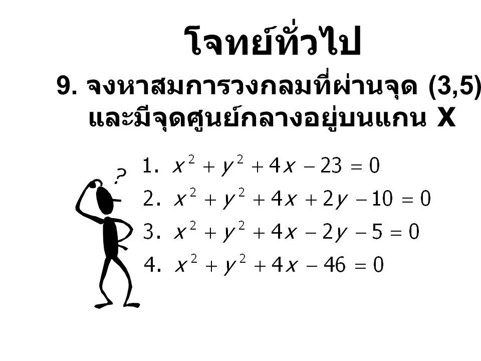 โจทย์ทั่วไป 9. จงหาสมการวงกลมที่ผ่านจุด (3,5) และ (-3,7)