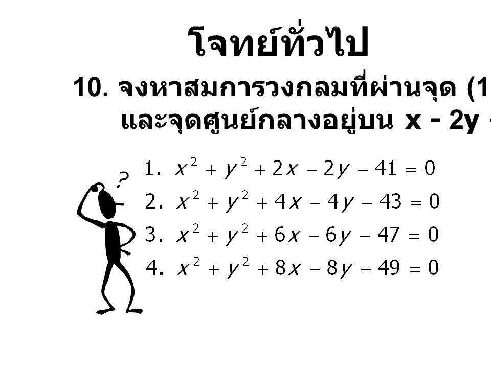 โจทย์ทั่วไป 10. จงหาสมการวงกลมที่ผ่านจุด (1,-4),(5,2)