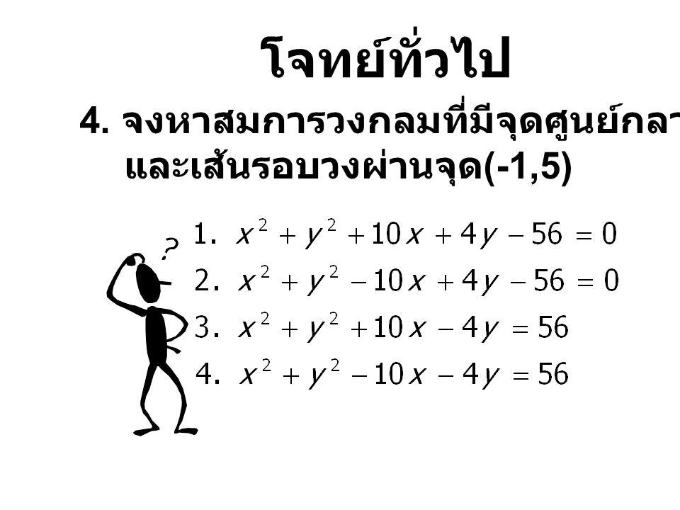 โจทย์ทั่วไป 4. จงหาสมการวงกลมที่มีจุดศูนย์กลางที่ (5,-2)