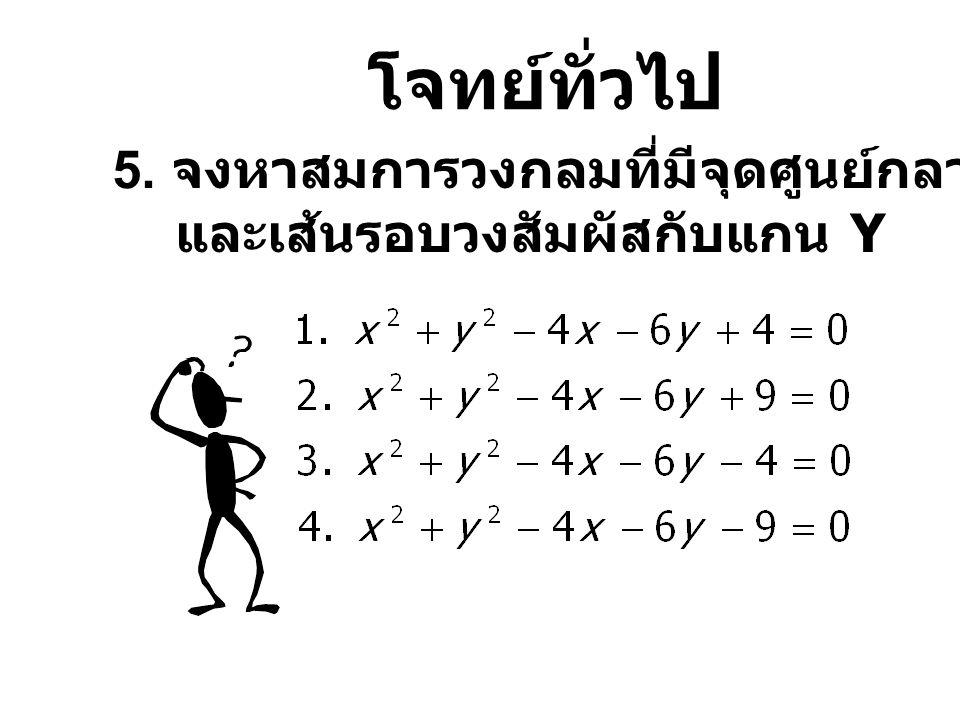 โจทย์ทั่วไป 5. จงหาสมการวงกลมที่มีจุดศูนย์กลางที่ (2,3)