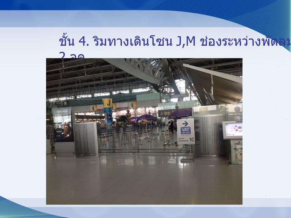 ชั้น 4. ริมทางเดินโซน J,M ช่องระหว่างพัดลม 2 จุด