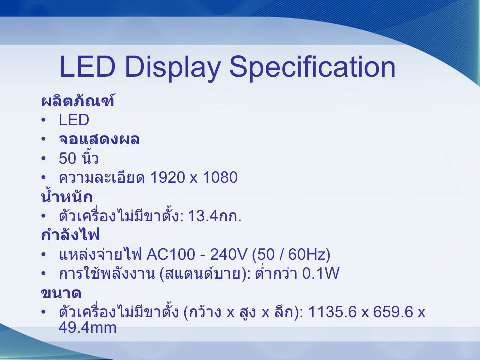 LED Display Specification