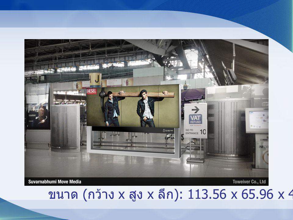 ขนาด (กว้าง x สูง x ลึก): 113.56 x 65.96 x 4.94 cm. 2-4 จอ