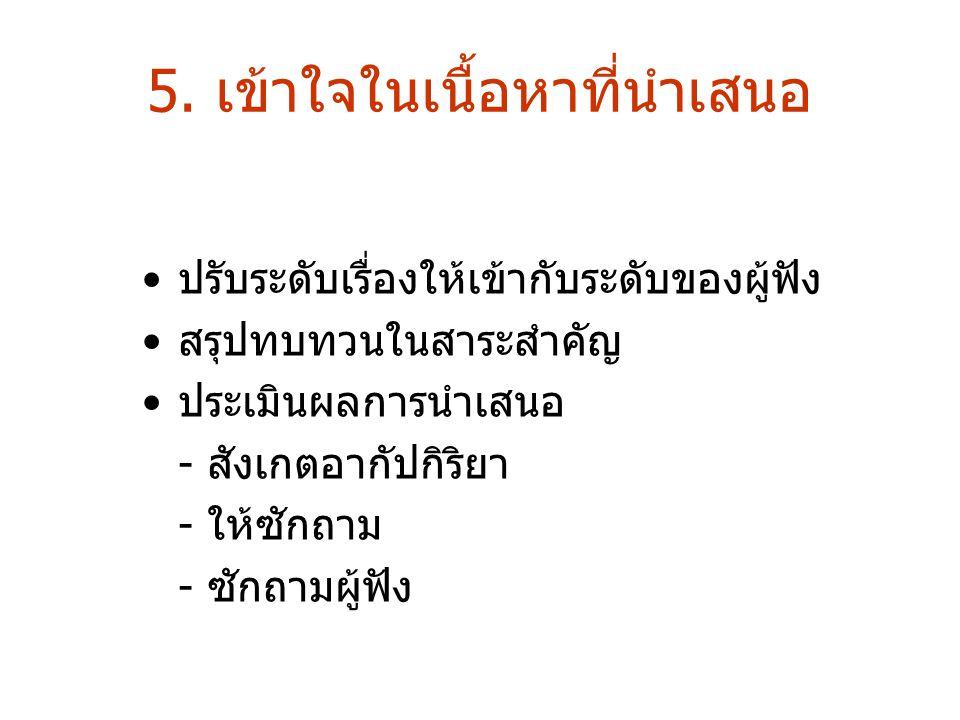 5. เข้าใจในเนื้อหาที่นำเสนอ