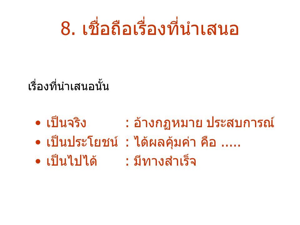 8. เชื่อถือเรื่องที่นำเสนอ
