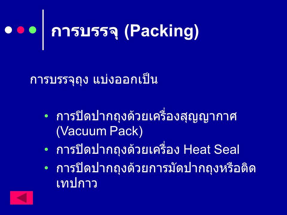 การบรรจุ (Packing) การบรรจุถุง แบ่งออกเป็น