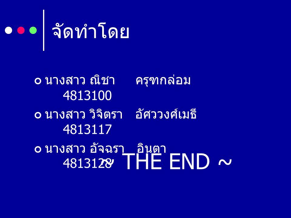 จัดทำโดย ~ THE END ~ นางสาว ณิชา ครุฑกล่อม 4813100