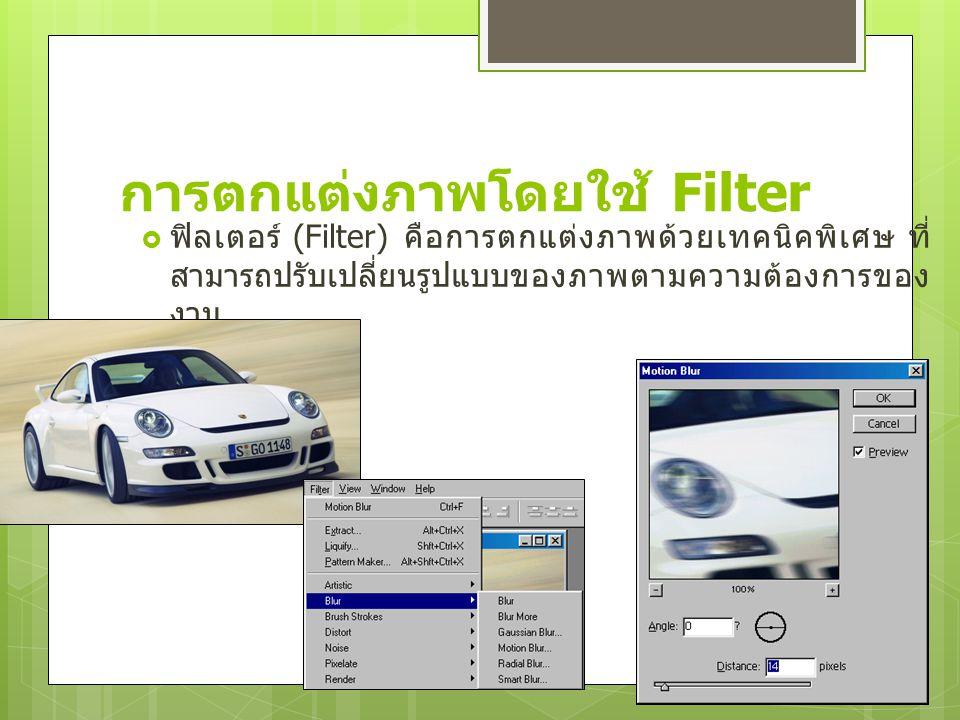 การตกแต่งภาพโดยใช้ Filter