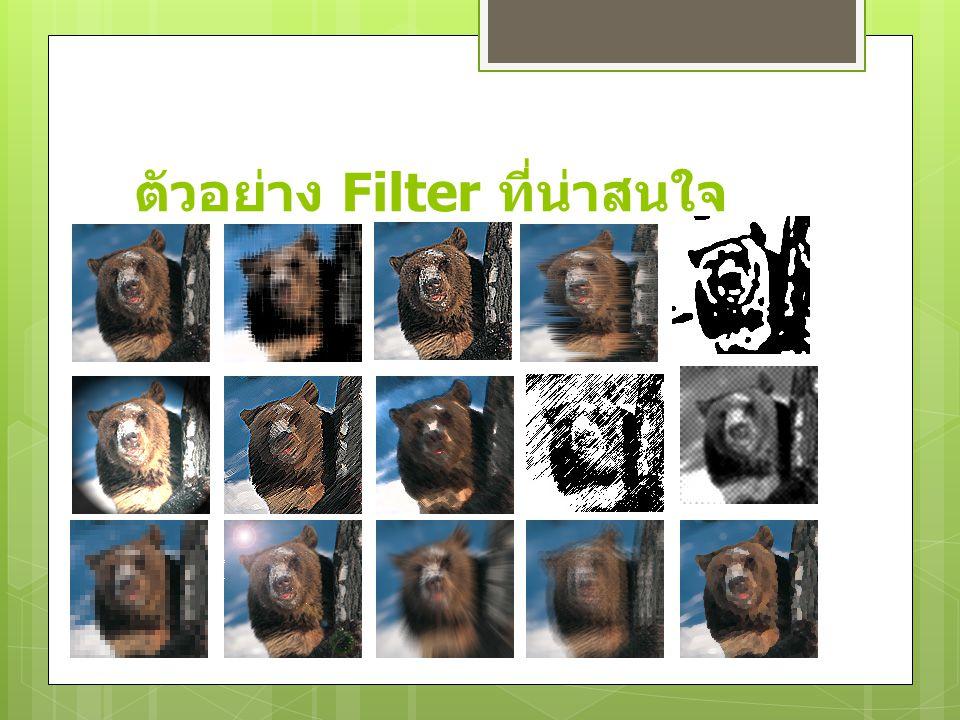 ตัวอย่าง Filter ที่น่าสนใจ