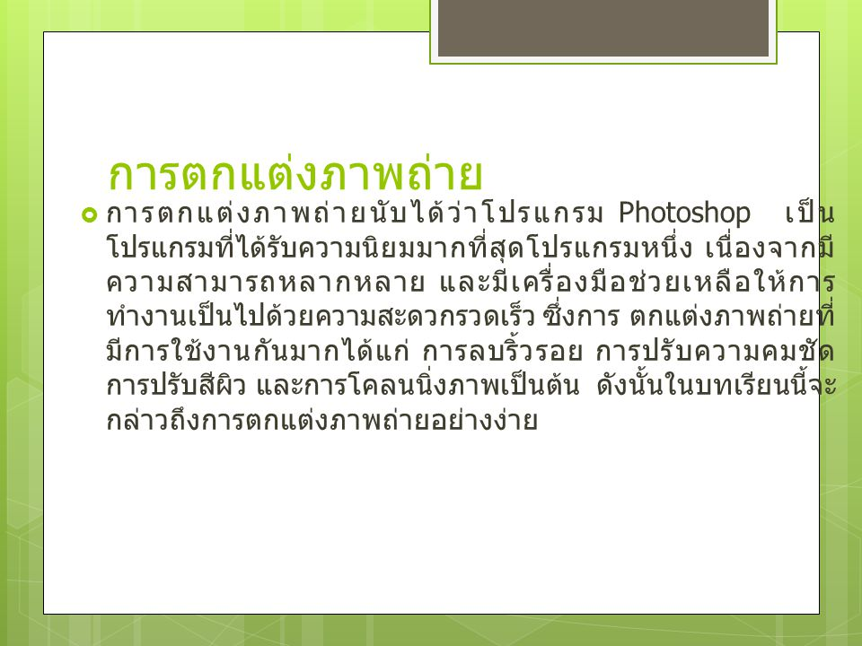 การตกแต่งภาพถ่าย