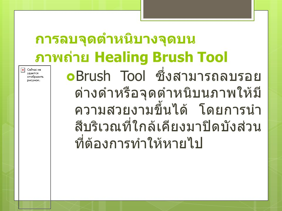 การลบจุดตำหนิบางจุดบนภาพถ่าย Healing Brush Tool