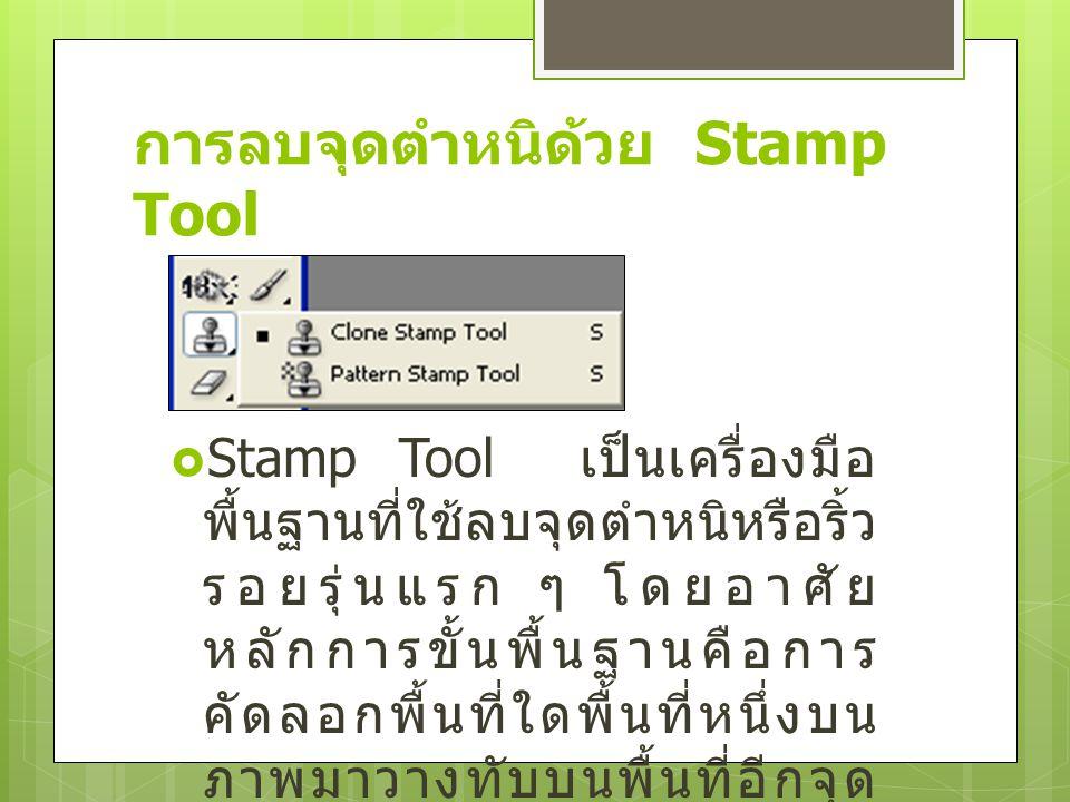 การลบจุดตำหนิด้วย Stamp Tool
