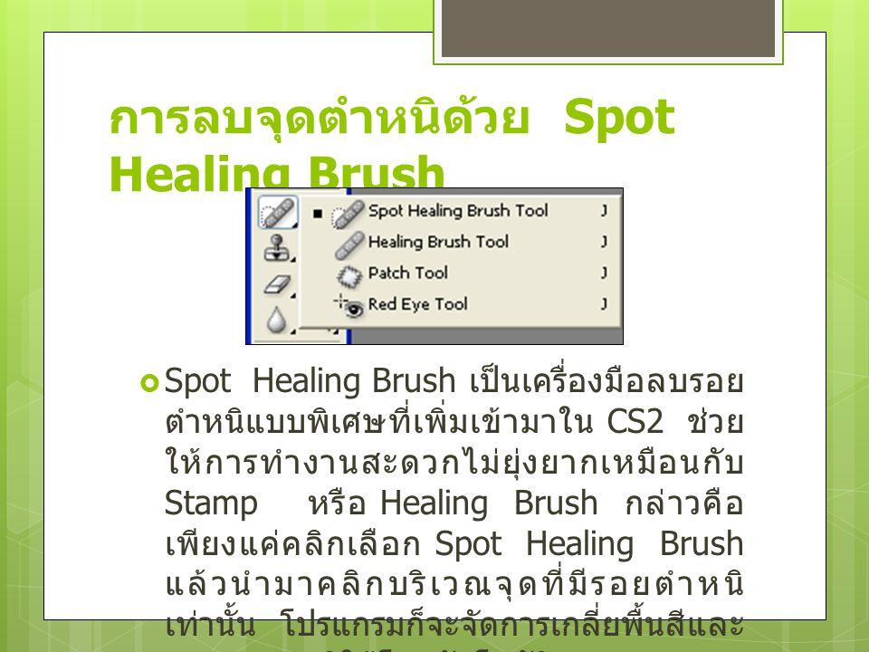 การลบจุดตำหนิด้วย Spot Healing Brush