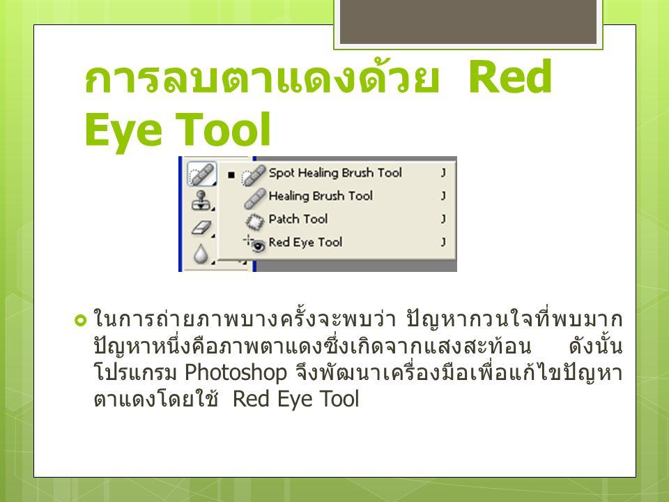 การลบตาแดงด้วย Red Eye Tool