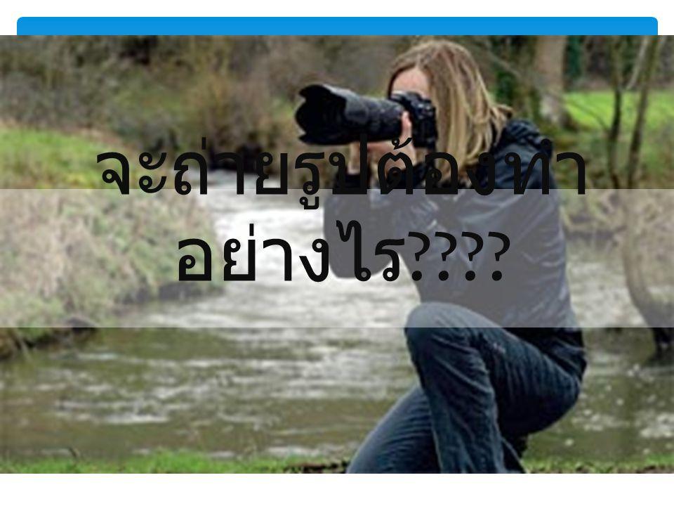 จะถ่ายรูปต้องทำอย่างไร