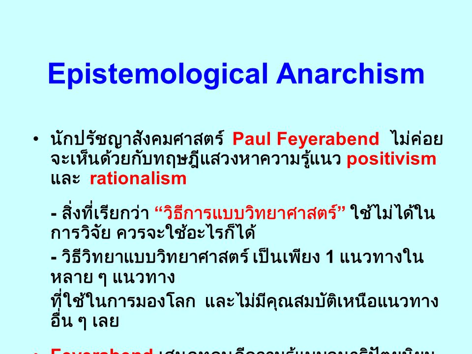 Epistemological Anarchism