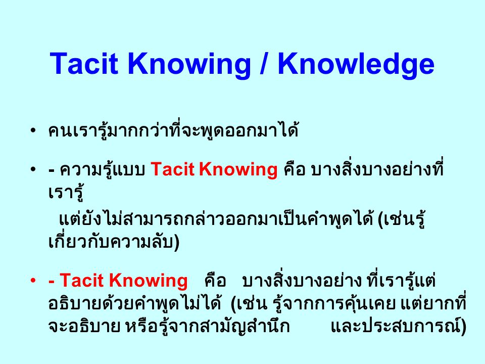 Tacit Knowing / Knowledge
