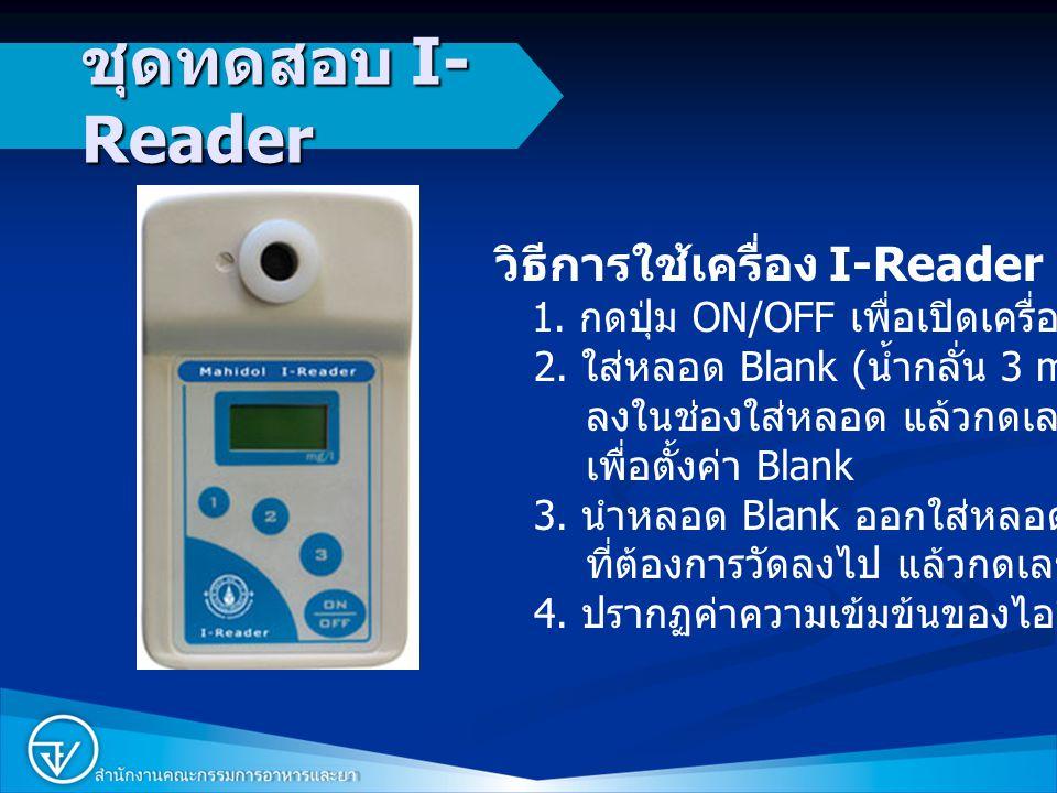 ชุดทดสอบ I-Reader วิธีการใช้เครื่อง I-Reader