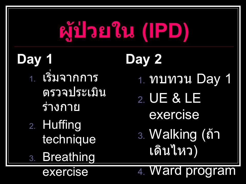 ผู้ป่วยใน (IPD) Day 1 Day 2 ทบทวน Day 1 UE & LE exercise