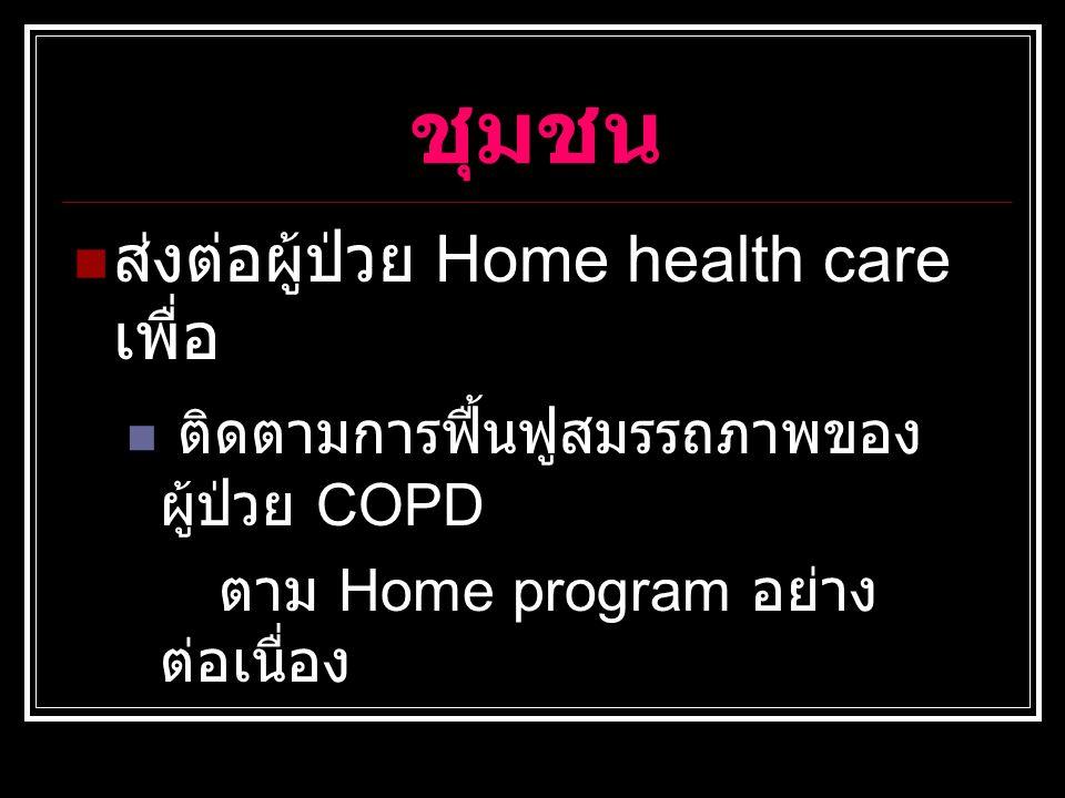 ชุมชน ส่งต่อผู้ป่วย Home health care เพื่อ