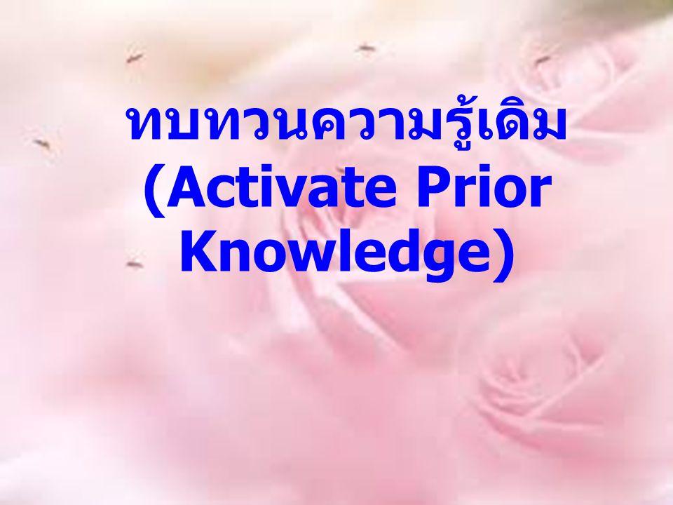 ทบทวนความรู้เดิม (Activate Prior Knowledge)