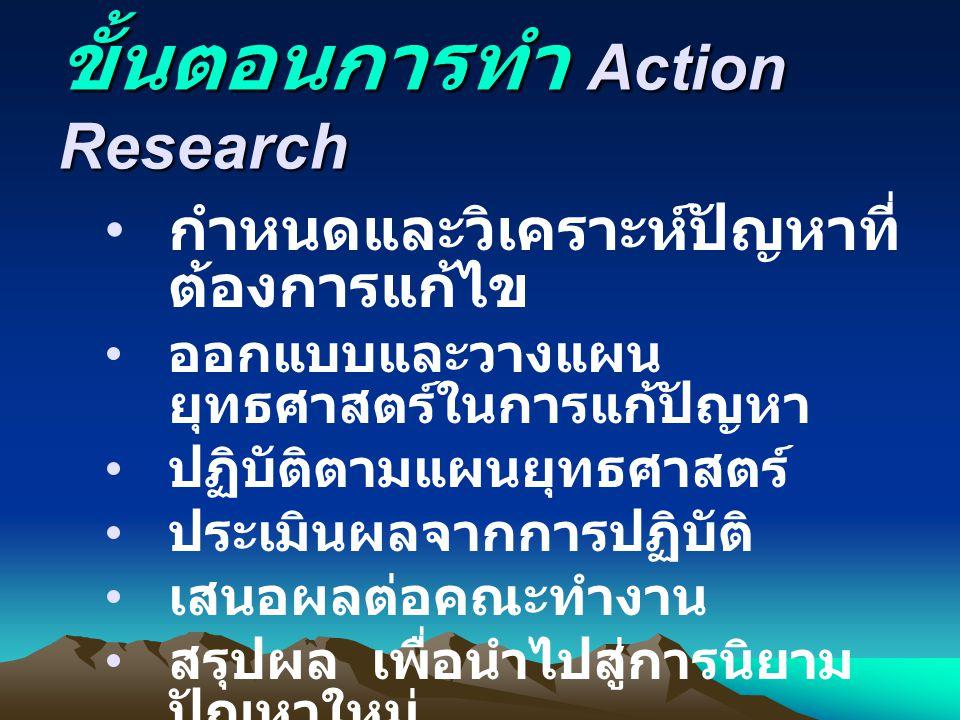ขั้นตอนการทำ Action Research