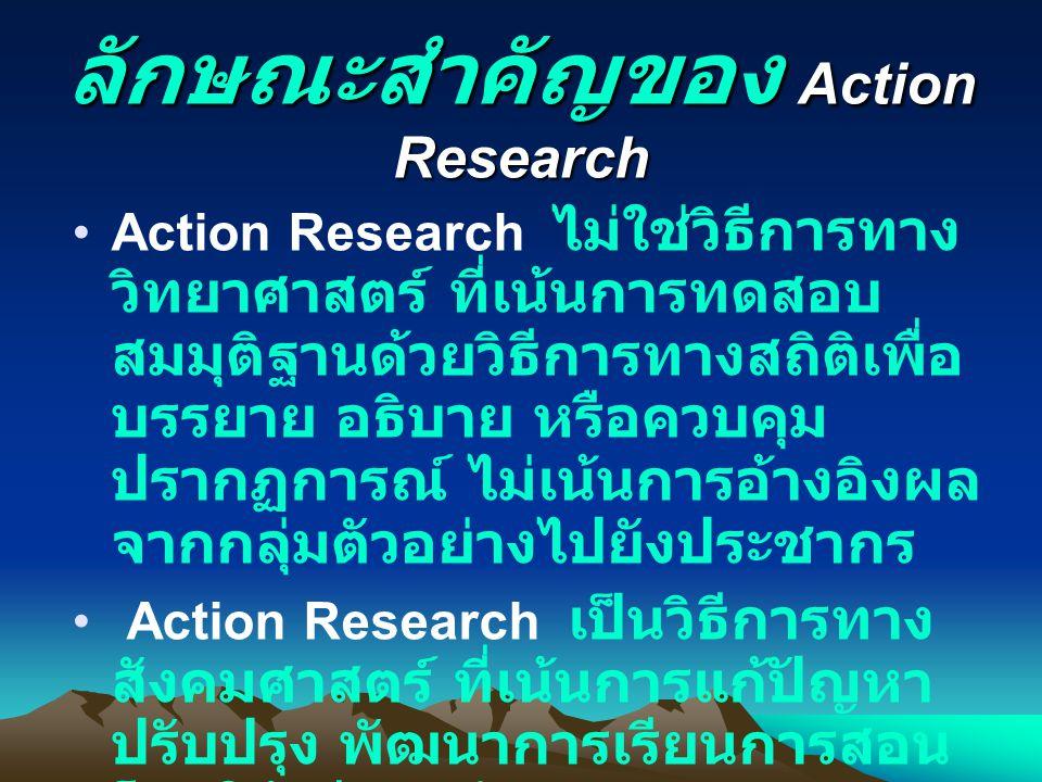 ลักษณะสำคัญของ Action Research