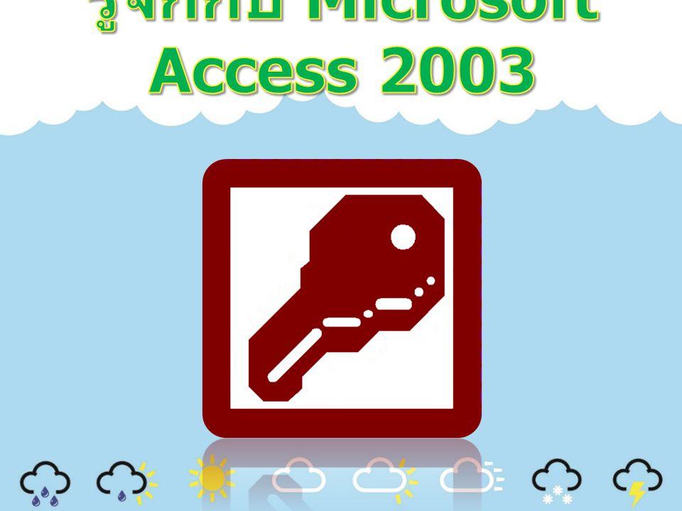 รู้จักกับ Microsoft Access 2003