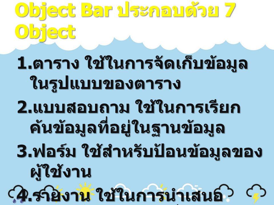 Object Bar ประกอบด้วย 7 Object