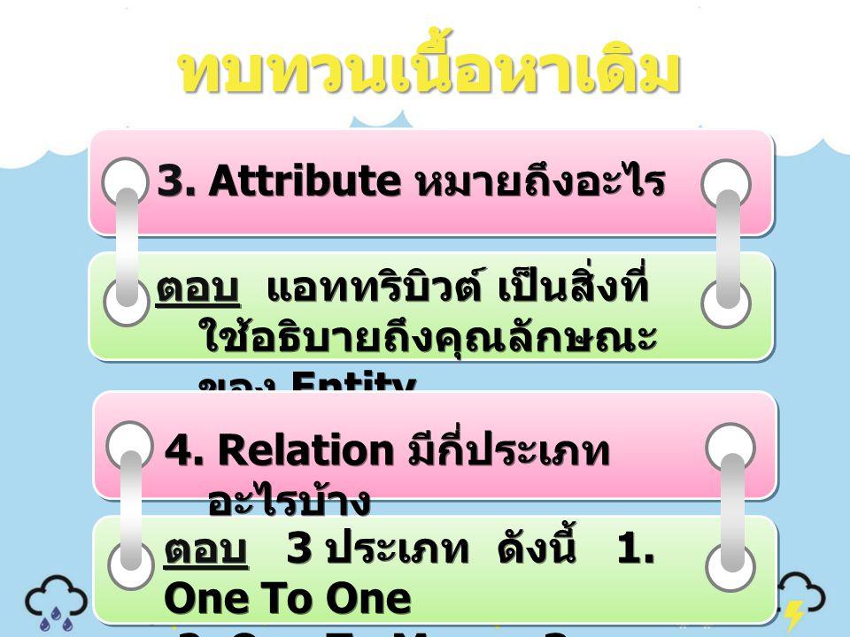 ทบทวนเนื้อหาเดิม 3. Attribute หมายถึงอะไร